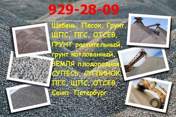 Щебень, щебень СПб, песок, песок СПб, бой кирпича, бой бетона, Щебень, щебень СПб, песок, песок СПб, бой кирпича, бой бетона, Доставка, купить песок, купить щебень, купить бой бетона, купить бой кирпича, купить вторичный щебень, купить плиты дорожные в Санкт-Петербурге, ленобласть, вторичный щебень СПб, купить отсев, купить, продам, продажа, с доставкой, Петербург, Щебень продажа, щебень СПб, песок, песок СПб, бой кирпича, бой бетона, Доставка, песок, щебень, бой бетона, бой кирпича, вторичный щебень, плиты дорожные в Санкт-Петербурге, ленобласть, вторичный щебень, отсев, купить, продам, продажа, с доставкой, Петербург, купить песок, купить щебень, песок продажа, песок санкт-петербург, песок спб, песок строительный, песок щебень, щебень продажа, щебень санкт-петербург, щебень спб, купить песок, купить щебень, песок продажа, песок санкт-петербург, песок спб, песок строительный, песок щебень, щебень продажа, щебень санкт-петербург, щебень спб, Песок и щебень строительный спб, песок цена санкт-петербург, песок купить, песок и щебень продажа, песок санкт-петербург, песок спб, песок строительный, щебень санкт-петербург, щебень спб, щебень продажа, купить песок, песок щебень, песок продам песок и щебень продажа, песок купить, песок строительный, щебень санкт-петербург, щебень продажа, песок санкт-петербург, песок спб, песок цена санкт-петербург, щебень спб, песок и щебень строительный, купить песок, песок щебень, песок продажа, купить щебень, Щебень, щебень спб, щебень гранитный, щебень гравийный, щебень фракции 5-20, щебень цена, стоимость щебня, купить щебень, щебень Санкт-Петербург, известняковый щебень, щебень фр 5-20, щебень СПб, щебень для дорог, щебень на подсыпку, щебень для бетона, щебень в Ленинградской области, щебень с площадки, щебень железной дорогой, щебень тонаром, щебень автотранспортом, щебень самосвалом-большегрузом, щебень для строительства, гранитный щебень для бетона, гранитный щебень в СПб, гранитный щебень в Санкт-Петербурге, гранитный щебень в Кар